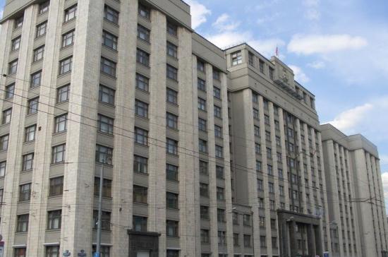 21 декабря. Итоговое пленарное заседание Государственной думы в осеннюю сессию
