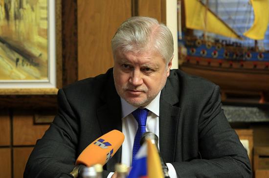 Сергей Миронов рассказал осхемах мошенничества всфере ЖКХ