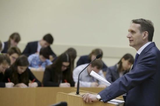 Сергей Нарышкин прочитал «Тотальный диктант» длястудентов в Пушкине