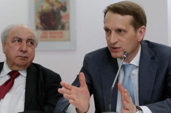 Сергей Нарышкин: Несогласие вполитических позициях разных стран — неповод дляискажения истории