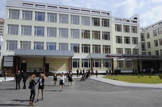 На новые школы уйдёт 2,8 триллиона рублей