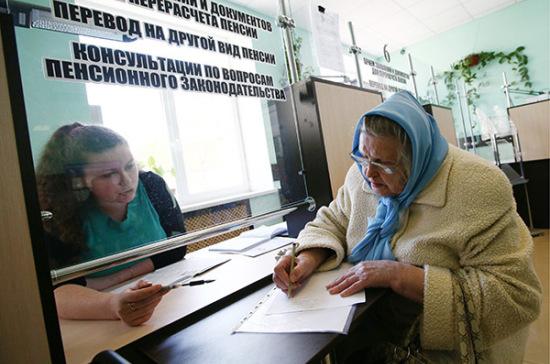 Пенсионные права крымчан не пострадают
