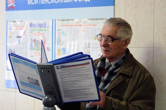 Новый порядок исчисления пенсий могут ввести черездва года