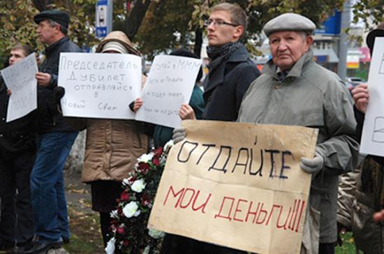 В России могут запретить финансовые пирамиды
