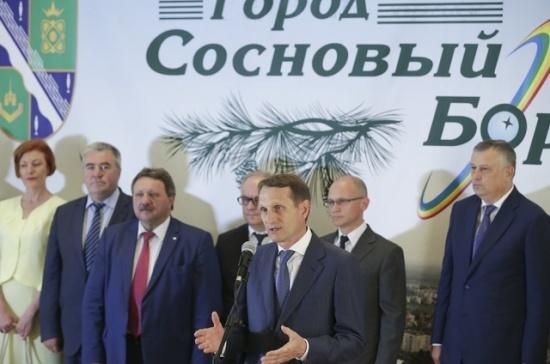 Сергей Нарышкин: атомная энергетика даст средства накомфортную жизнь