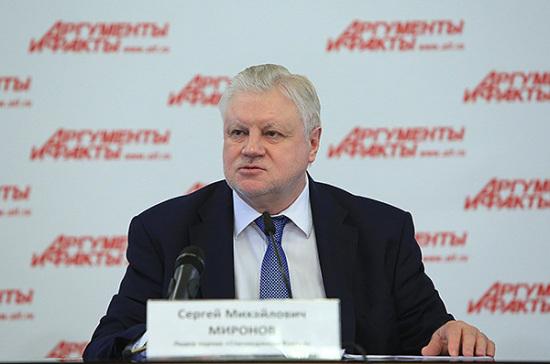 «Справедливая Россия» считает своими конкурентами на выборах-2016 лишь единороссов