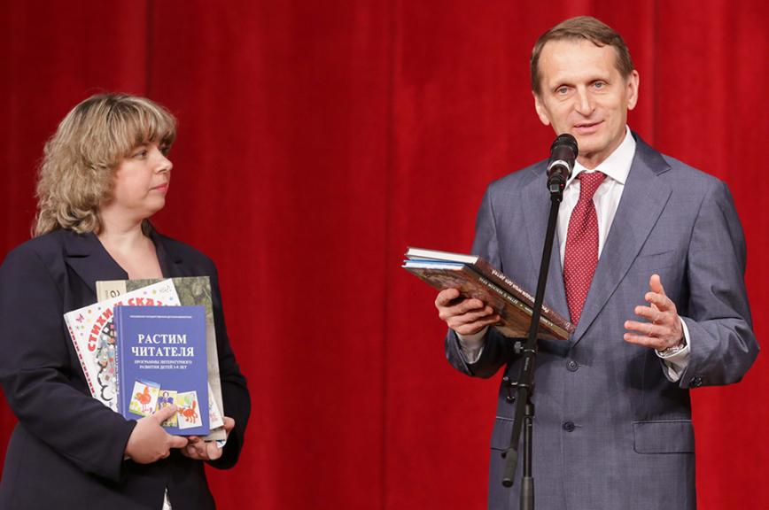 Сергей Нарышкин: Давайте дарить детям книги