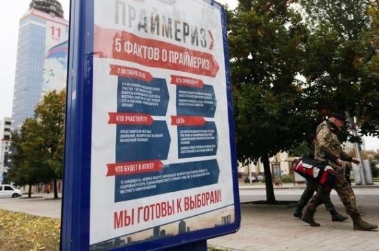 На Донбассе прошли предварительные выборы в местные органы власти