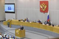 Первое заседание Госдумы VII созыва