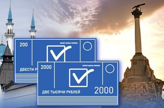 В конкурсе на символы банкнот достоинством 200 и 2000 рублей победили Севастополь и Дальний Восток