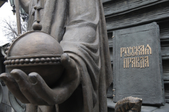 «Русской правде» – тысяча лет
