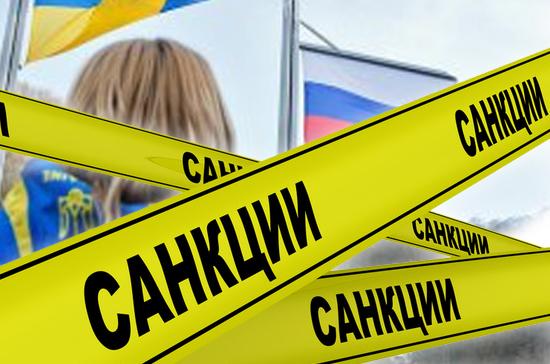 В санкционном списке Украины — 700 россиян