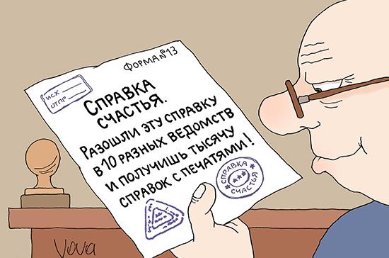Премьер-Министр - госорганам: Не надо мучить граждан справками!