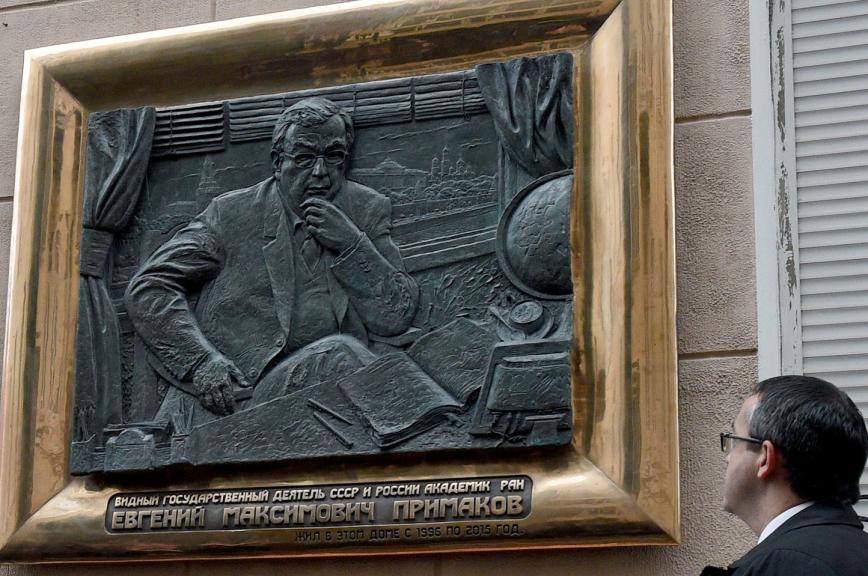 В Москве появилась мемориальная доска Евгению Примакову