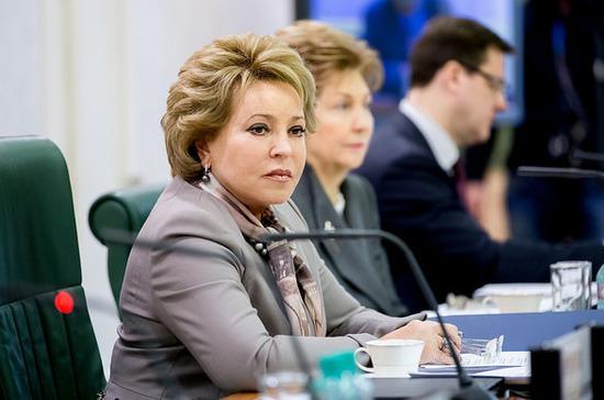 Попытки изолировать Россию провалились, заявила Матвиенко