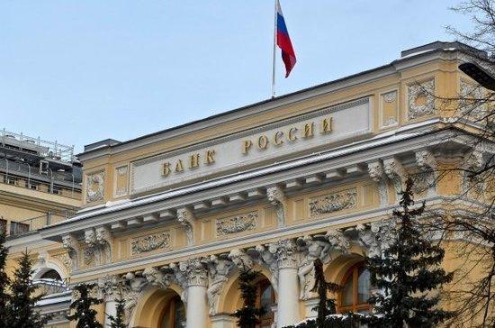 Центробанк России будет перестраивать свою политику