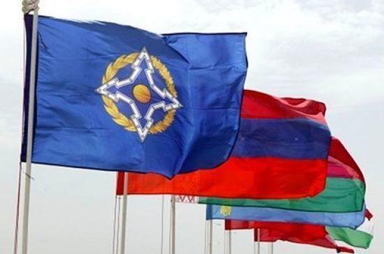 Как изменится роль ОДКБ в системе евразийской безопасности?