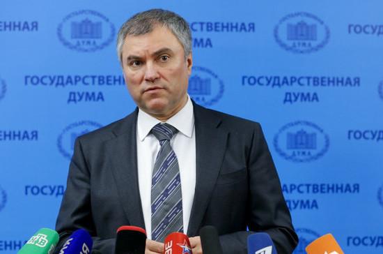 Россия вернётся в ПАСЕ только после отмены дискриминационных мер — Вячеслав Володин