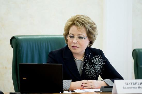 Матвиенко: диалог женщин-парламентариев может изменить ситуацию в мире