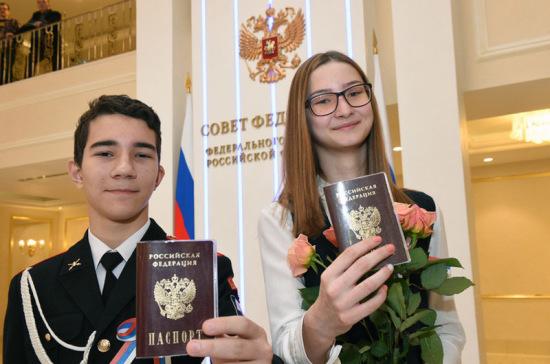 Под защитой паспорта и Конституции