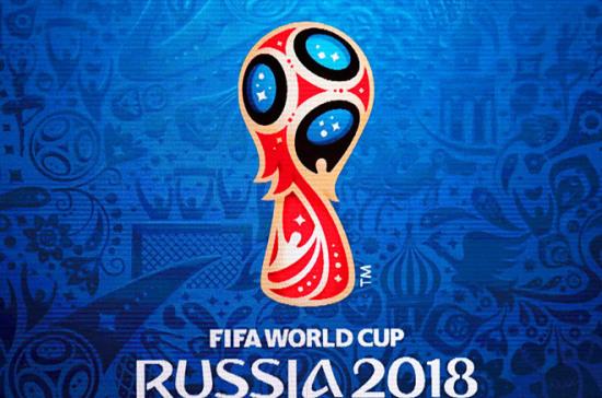 Готова ли Россия к чемпионату мира по футболу-2018?