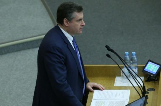 Слуцкий: Госдума будет продолжать наращивать конструктивное сотрудничество с Турцией во всех областях