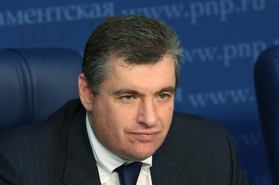 Леонид Слуцкий: России стоит ждать изменений в отношениях с США. Но не стремительных