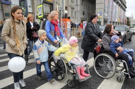 Государство поможет родителям детей-инвалидов