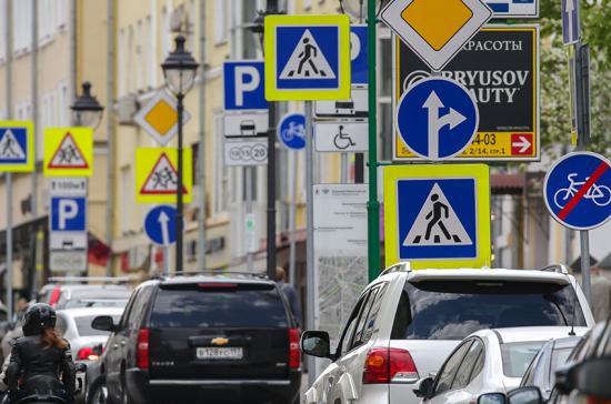 Дорожные знаки в Москве и Санкт-Петербурге уменьшатся числом и размером