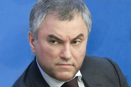 Вячеслав Володин поздравил россиян с наступающим Новым годом