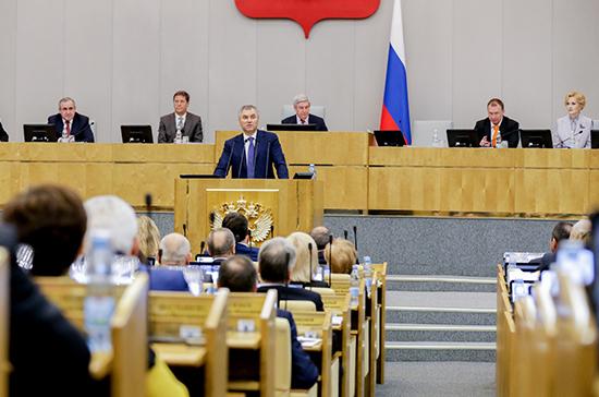 Вячеслав Володин открыл весеннюю сессию национальной  думы