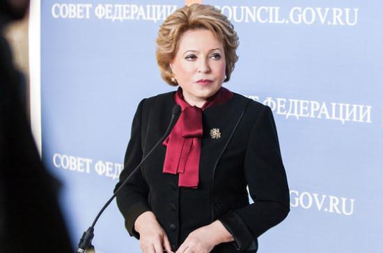 Валентина Матвиенко: законы не должны состоять из отсылок к актам Правительства