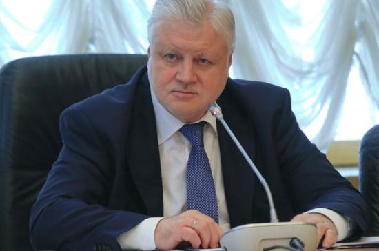 Миронов надеется на изменение отношений РФ и США после инаугурации Трампа