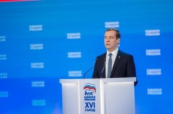 Дмитрия Медведева избрали Председателем партии «Единая Россия»