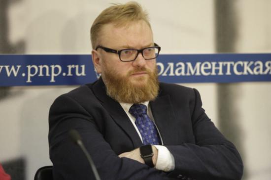 Милонов предложил штрафовать за публичное искажение истории