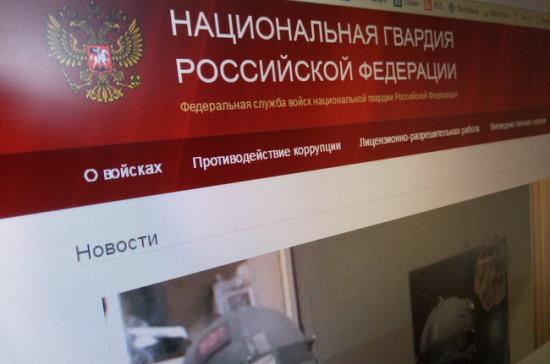 Сайт Росгвардии атаковали хакеры