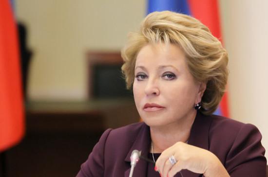 Валентина Матвиенко: международное сообщество должно сделать всё, чтобы не допустить дискриминации
