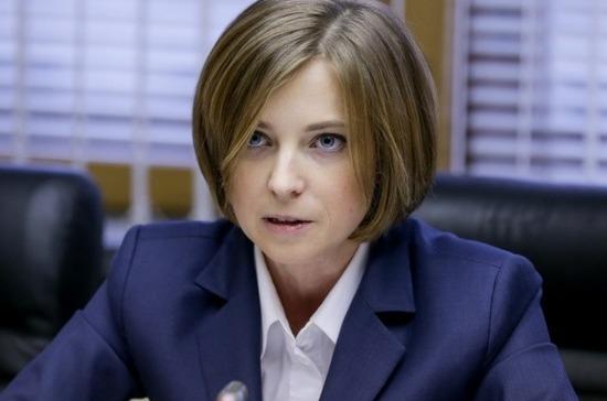 Поклонская не удивлена решением суда Украины начать против нее расследование