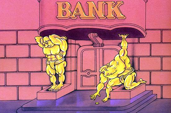 Банки лопаются от денег, заводы — от их нехватки