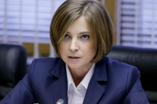Поклонская предложила сообщать в Госдуму о нарушениях антикоррупционных законов