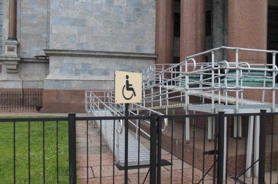 В Госдуму внесён законопроект о соцзащите российских инвалидов