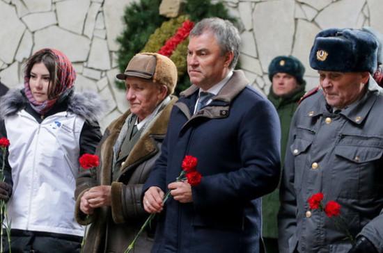 Вячеслав Володин почтил память защитников Сталинграда