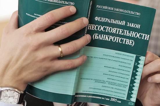 Какие поправки внесут в законопроект о банкротстве?