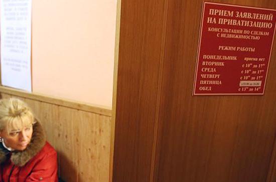 Депутаты не исключили пересмотра решения о завершении бесплатной приватизации жилья