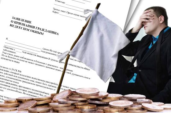 Личное банкротство: шанс для новой жизни