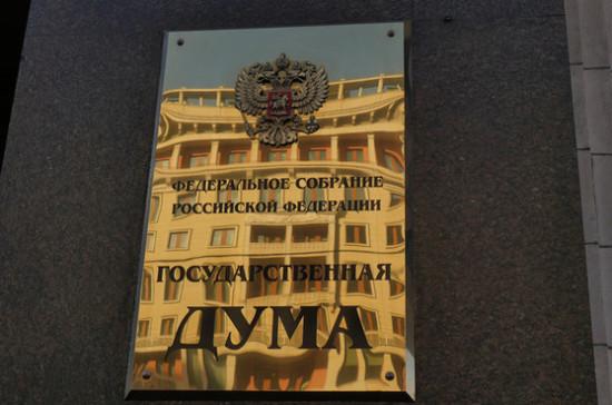 Во втором чтении Госдумой одобрен законопроект о техобслуживании средств реабилитации