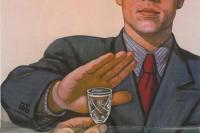 Алкоголиков и наркоманов с госслужбы — поганой метлой!