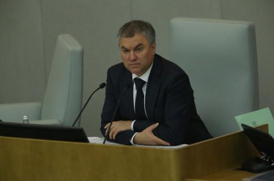 Вячеслав Володин призвал закончить обговаривать отчуждение Крыма