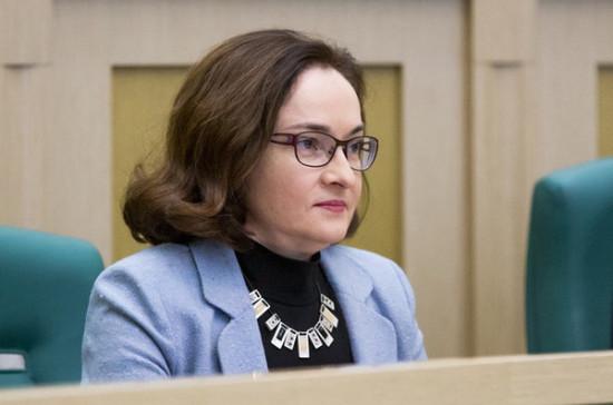 Эльвира Набиуллина: На чистку финансового сектора РФ уйдет еще пару лет