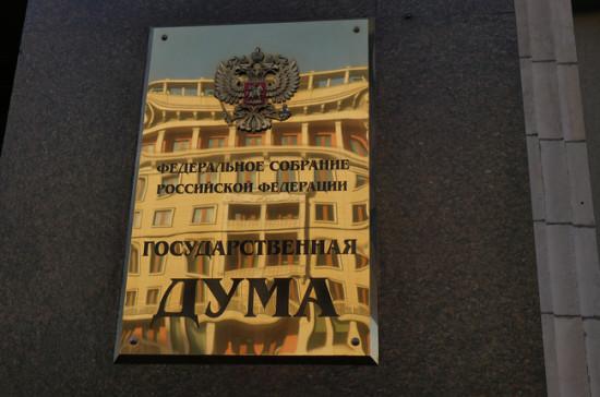 Комитет Государственной думы предложил совместить бюджетную, налоговую итаможенную политику